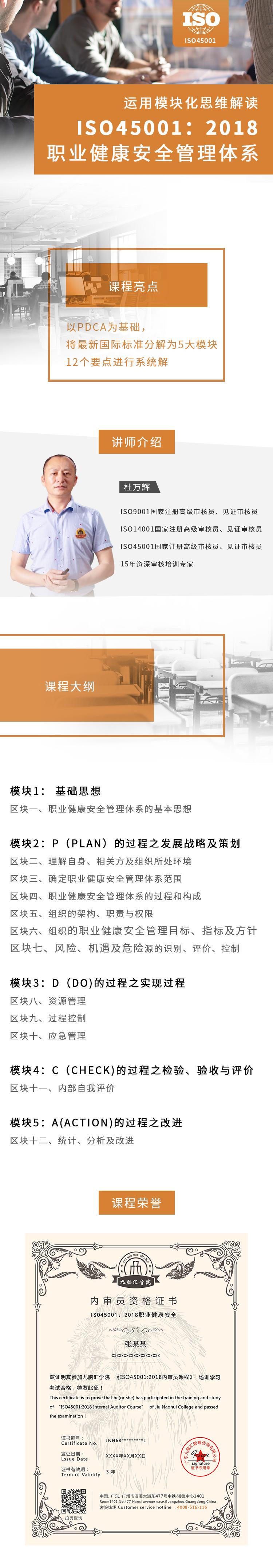45001xiangqing.png