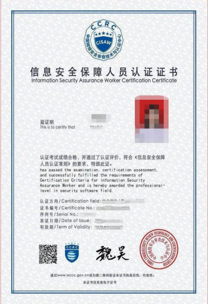 CISAW信息安全应急服务保障人员认证1.png