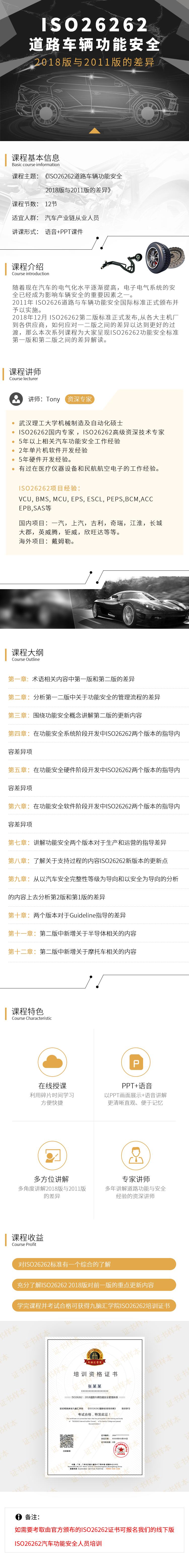ISO26262_xiangqing.png
